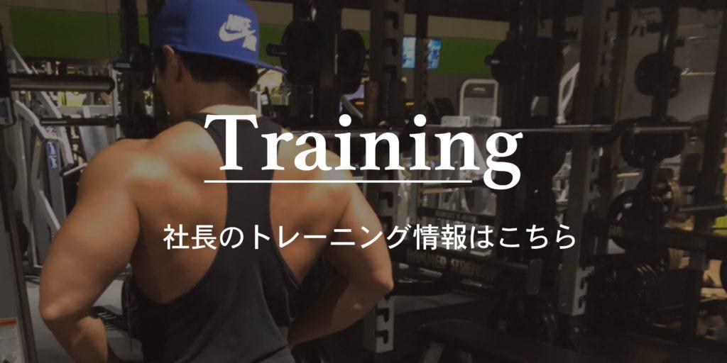 トレーニングバナー